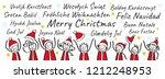 row of cheering stick people... | Shutterstock .eps vector #1212248953