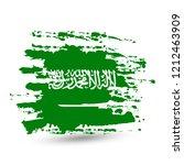 grunge brush stroke with saudi... | Shutterstock .eps vector #1212463909