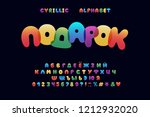 alphabet cartoon design.... | Shutterstock .eps vector #1212932020
