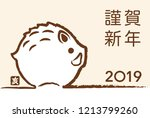 2019  year of the wild boar ... | Shutterstock .eps vector #1213799260