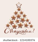 merry christmas text greeting... | Shutterstock .eps vector #1214100376