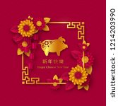 chinese new year holiday design.... | Shutterstock .eps vector #1214203990