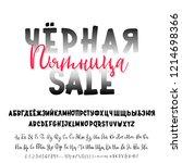 black friday sale   banner.... | Shutterstock .eps vector #1214698366