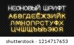 vector realistic isolated neon... | Shutterstock .eps vector #1214717653