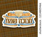 vector logo for hanukkah  cut... | Shutterstock .eps vector #1214805466