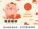 happy chinese new year of the... | Shutterstock .eps vector #1214816440