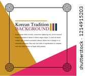 korean traditional colorful... | Shutterstock .eps vector #1214915203