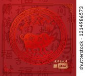 year of the pig  chinese paper... | Shutterstock .eps vector #1214986573