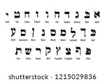 Large set of Hebrew alphabet symbols on white