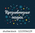 pre happy new year discounts.... | Shutterstock .eps vector #1215556129