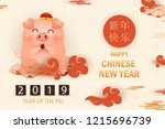 happy chinese new year of the... | Shutterstock .eps vector #1215696739