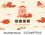 happy chinese new year of the... | Shutterstock . vector #1215697510