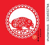 chinese year of the pig made by ... | Shutterstock .eps vector #1216032766
