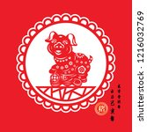 chinese year of the pig made by ... | Shutterstock .eps vector #1216032769