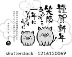 japanese new year's card in... | Shutterstock .eps vector #1216120069