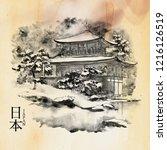 Kyoto Sketch On Old Paper. Han...