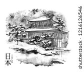 Kyoto Sketch. Hand Drawn Ink...