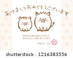 japanese new year's card in... | Shutterstock .eps vector #1216383556