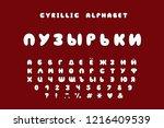 alphabet bubble design. word... | Shutterstock .eps vector #1216409539