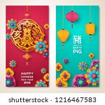 2019 chinese new year greeting... | Shutterstock .eps vector #1216467583