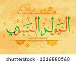 arabic islamic calligraphy   al ... | Shutterstock .eps vector #1216880560