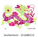 colorful traditional chinese... | Shutterstock . vector #121688113