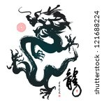 dragon stroke drawing... | Shutterstock . vector #121688224