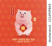 chinese new year 2019 year of... | Shutterstock .eps vector #1216939843