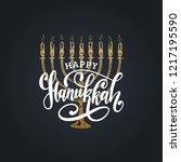 happy hanukkah hand lettering.... | Shutterstock .eps vector #1217195590