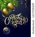 happy new year    russian...   Shutterstock .eps vector #1217220109