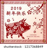 happy chinese new year 2019... | Shutterstock .eps vector #1217368849