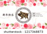 happy chinese new year 2019... | Shutterstock .eps vector #1217368873