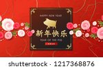 happy chinese new year 2019... | Shutterstock .eps vector #1217368876