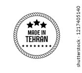 made in tehran emblem  label ... | Shutterstock .eps vector #1217405140