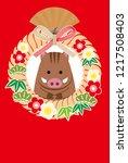 japanese wild boar new years... | Shutterstock .eps vector #1217508403