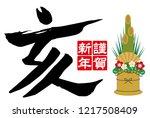 japanese wild boar new years... | Shutterstock .eps vector #1217508409