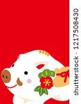 japanese wild boar new years... | Shutterstock .eps vector #1217508430