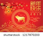 2019 happy chinese new year ... | Shutterstock .eps vector #1217870203