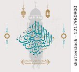 arabic islamic mawlid al nabi... | Shutterstock .eps vector #1217980900