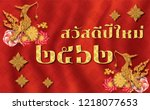 thailand ancient.happy new year ... | Shutterstock .eps vector #1218077653