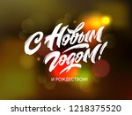 happy new year    russian... | Shutterstock .eps vector #1218375520