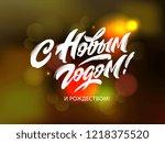 happy new year    russian... | Shutterstock .eps vector #1218375520