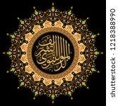 mawlid al nabi al sharif...   Shutterstock .eps vector #1218388990