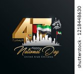 uae national day 47 with gold... | Shutterstock .eps vector #1218448630