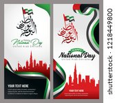 uae happy national day set... | Shutterstock .eps vector #1218449800