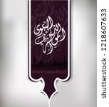arabic and islamic calligraphy... | Shutterstock .eps vector #1218607633