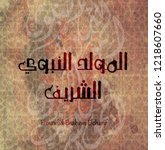 arabic and islamic calligraphy... | Shutterstock .eps vector #1218607660