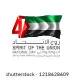 47 uae national day... | Shutterstock .eps vector #1218628609