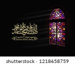 arabic and islamic calligraphy... | Shutterstock .eps vector #1218658759