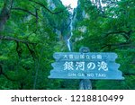 landscape in various places of... | Shutterstock . vector #1218810499